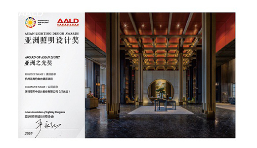 CCD Received Two Asian Lighting Design Awards
