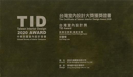 CCD Won TID Award