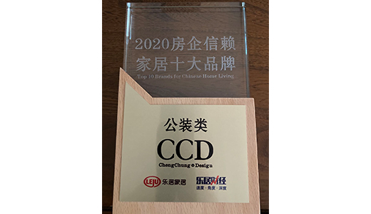 CCD won the top ten trusted household brands of 2020 real estate enterprises