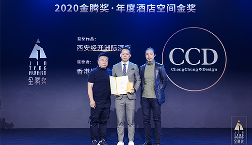 InterContinental Xi'an North won the 2020 Golden Teng Awards Annual Hotel Space Gold Award