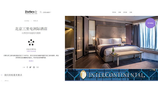 Intercontinental Beijing Sanlitun Wins Forbes Five-Star Award