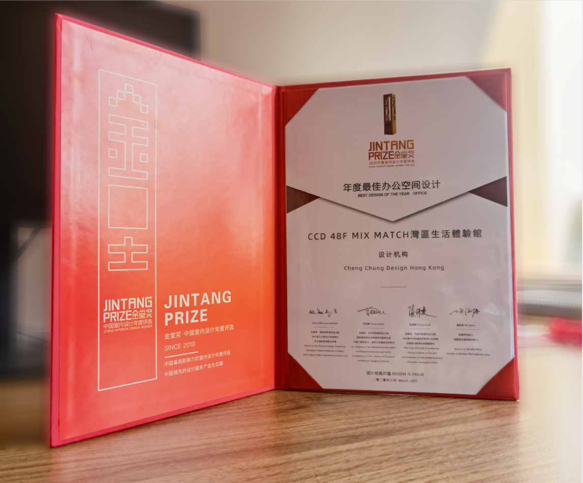 CCD 2 Works Won the JINTANG PRIZE for Best Design of the Year